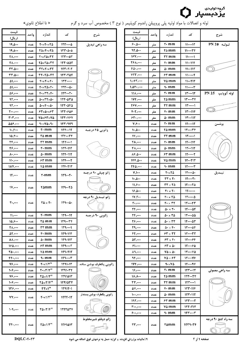 لیست قیمت یزد بسپار